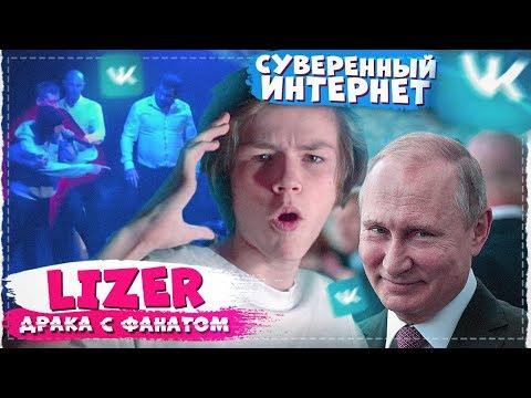 Россию всё-таки ОТКЛЮЧАЮТ ОТ ИНТЕРНЕТА? / Сбои ВК / Лизер подрался с фанатом?
