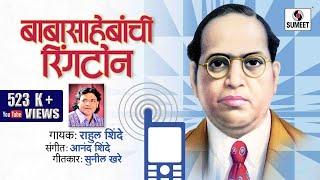 Babasahebanchi Ringtone | बाबासाहेबांची रिंगटोन | Bhim Geet | Rahul Shinde | Marathi