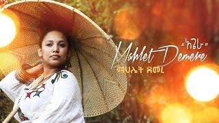 MAHLET DEMERE -'Agera' New Ethiopian music አጌራ
