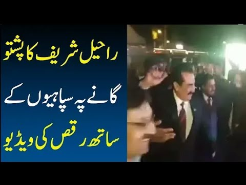 Ex chief of Army Staff General Raheel Shareef dance on pashto song