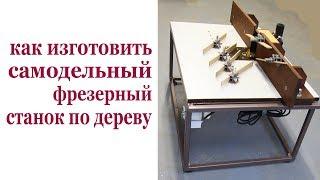 Как изготовить самодельный фрезерный станок по дереву. How to make the milllimg machine.