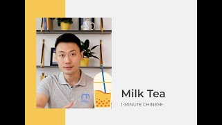 1-Minute Chinese: How to Order Milk Tea