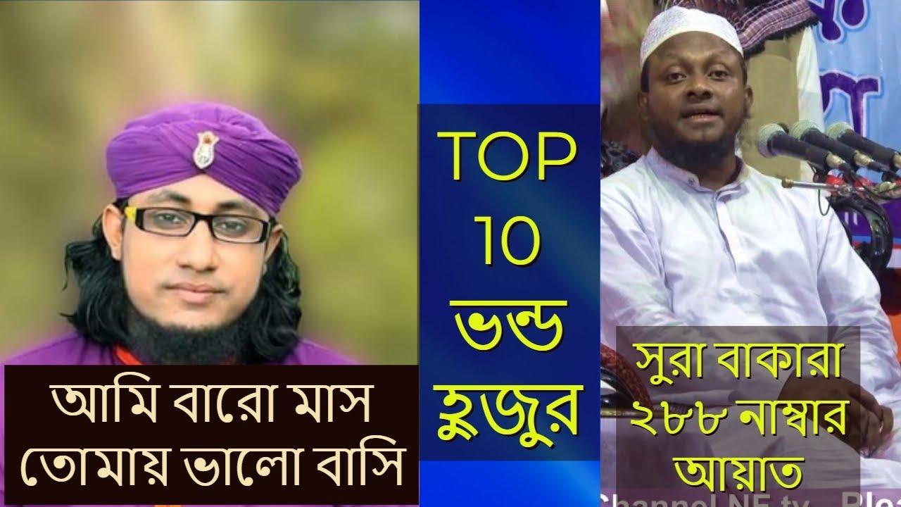 Download TOP TEN BANGlADESHI VONDO HUJUR 2018    বাংলাদেশ এর সেরা ১০ ভন্ড হুজুর