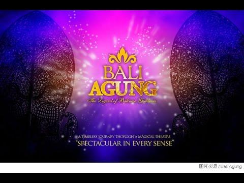巴里島女神的傳說 Bali Agung Show