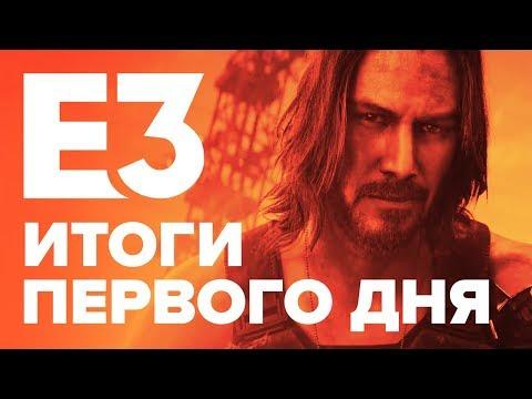 E3 2019: Cyberpunk 2077, Xbox Scarlett, Bleeding Edge, GhostWire: Tokyo, Elden Ring, Deathloop…
