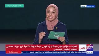 غرفة الأخبار | المؤتمر الأول لمشروع حياة كريمة بحضور الرئيس السيسي (تغطية كاملة)