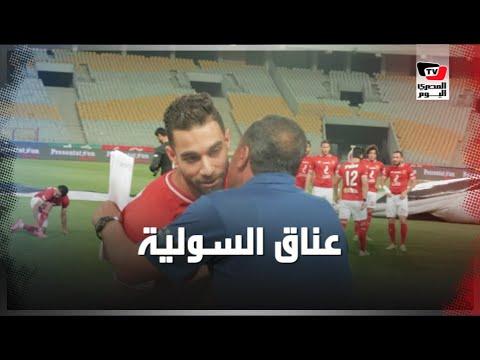المصري اليوم:مدرب الدراويش يعانق «السولية».. وجهاز الأهلي يستقبل الإسماعيلي بالأحضان قبل بدء المباراة
