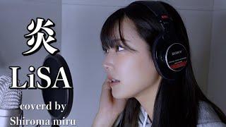 LiSA 17thシングル「炎」 作詞:梶浦由記・LiSA、作曲・編曲:梶浦由記 映画『劇場版「鬼滅の刃」無限列車編』主題歌 ・Sound SPINさんからカラオケ音源をお借りました。