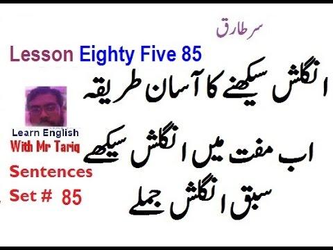 Lesson Eighty Five 85 Regular ! Daily Common English sentences in Urdu  Hindi