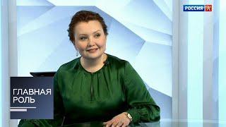 Главная роль. Альбина Шагимуратова. Эфир 25.12.2018