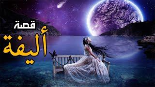 قصة أليفة - قصة عجيبة ستذهب بك لعالم أخر - قصص قبل النوم