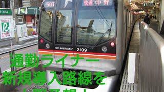 東西線・東葉高速線通勤ライナーは実現するか?