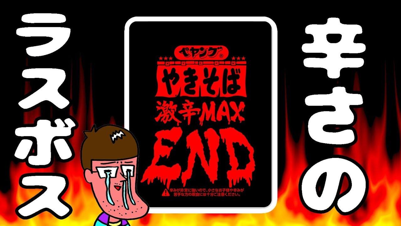 Maxend ペヤング 激辛 ペヤング激辛MAX「END」とヘクブルダック炒め麺はどっちが辛い? 日韓激辛最終決戦!?