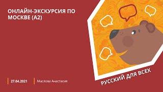 ОНЛАЙН-ЭКСКУРСИЯ ПО МОСКВЕ (А2)