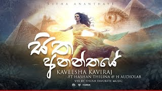 Sitha Ananthaye / සිත අනන්තයේ - Kaveesha Kaviraj New Song Official Lyrics Video 2019