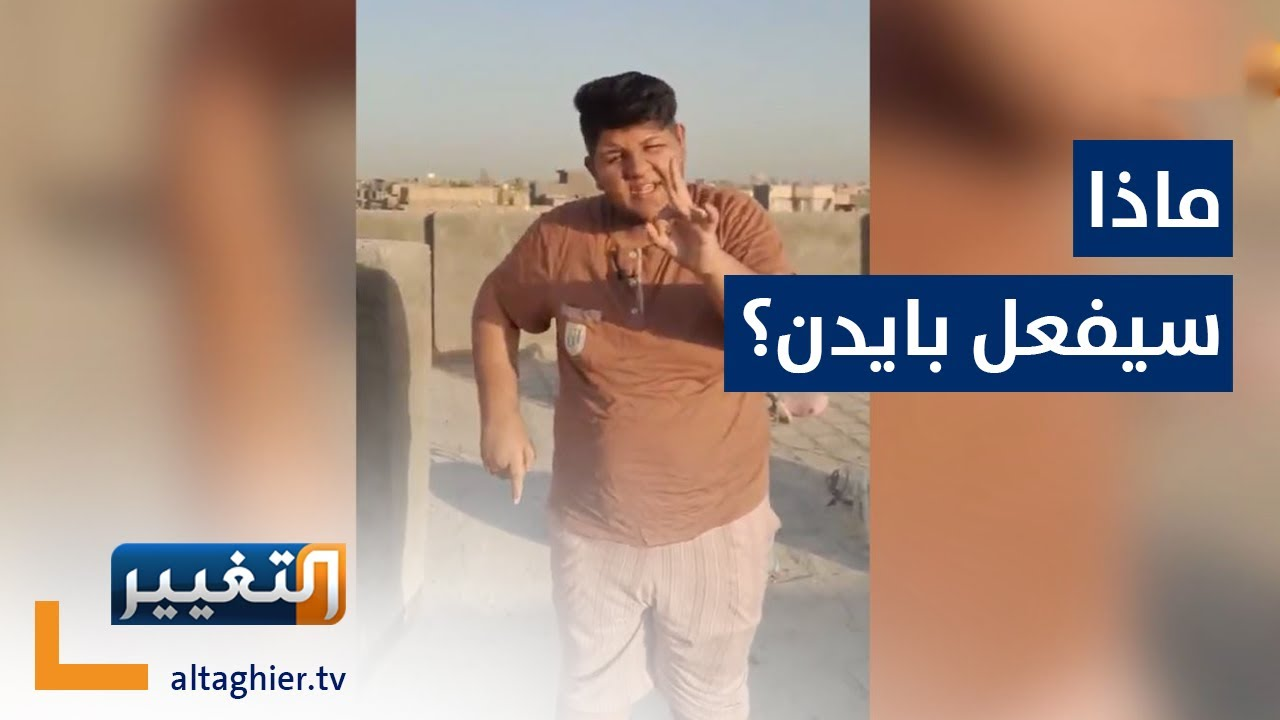 شاب عراقي يستغيث ببايدن بطريقة لا تصدق