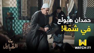 شمّة عدت الخط الأحمر مع حمدان ورد فعله كان عنيف 😧😳