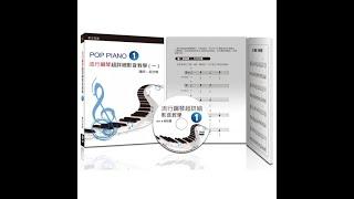 流行鋼琴超詳細影音教學(一)試看影片1