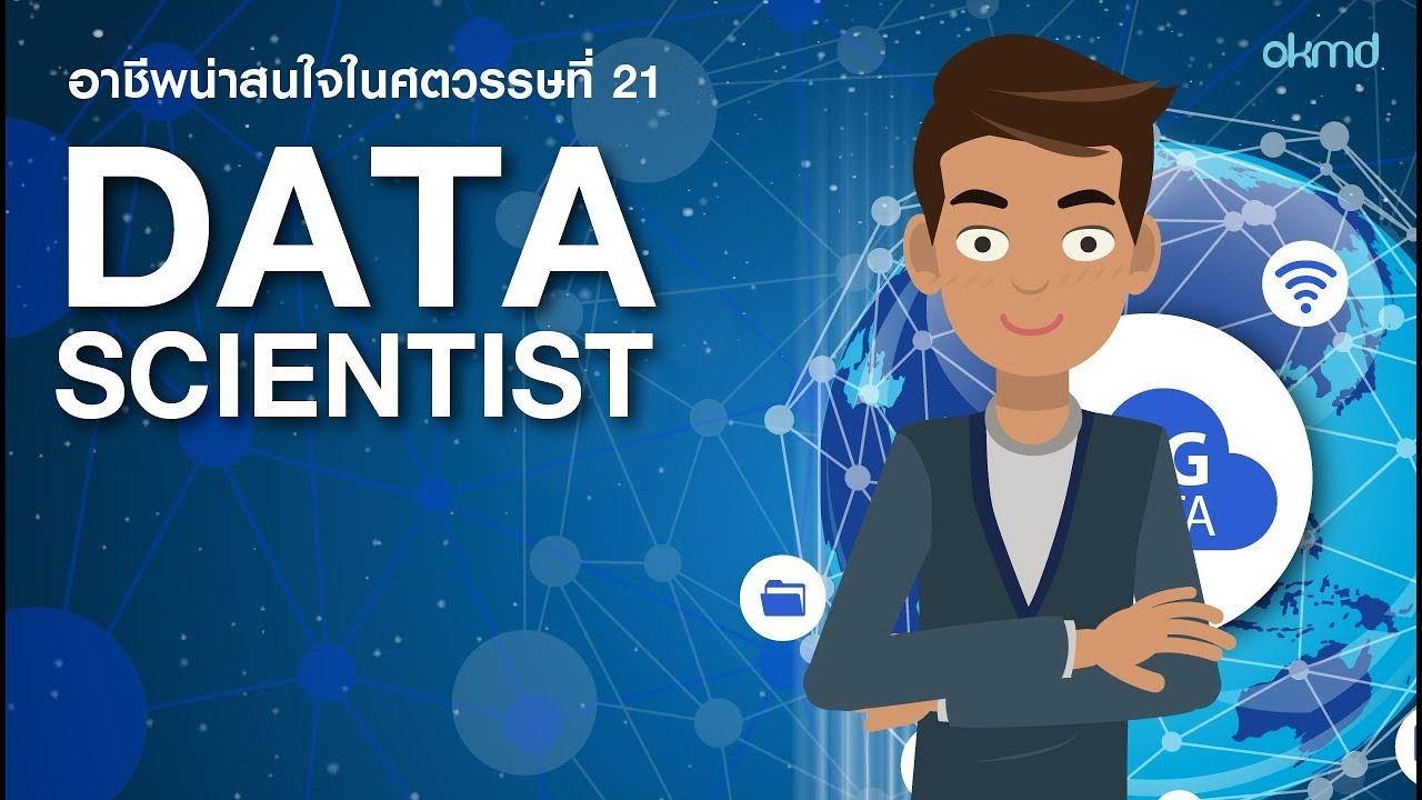 Data Scientist : นักวิทยาศาสตร์ข้อมูล
