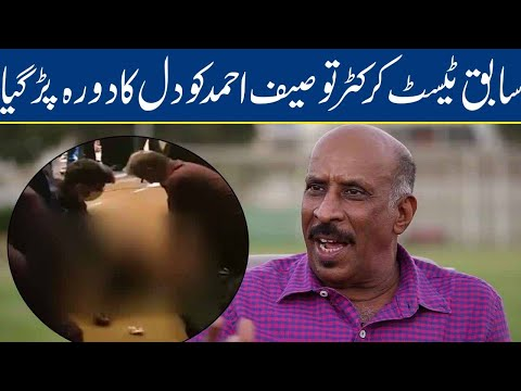Former cricketer Touseef Ahmad suffers a heart attack
