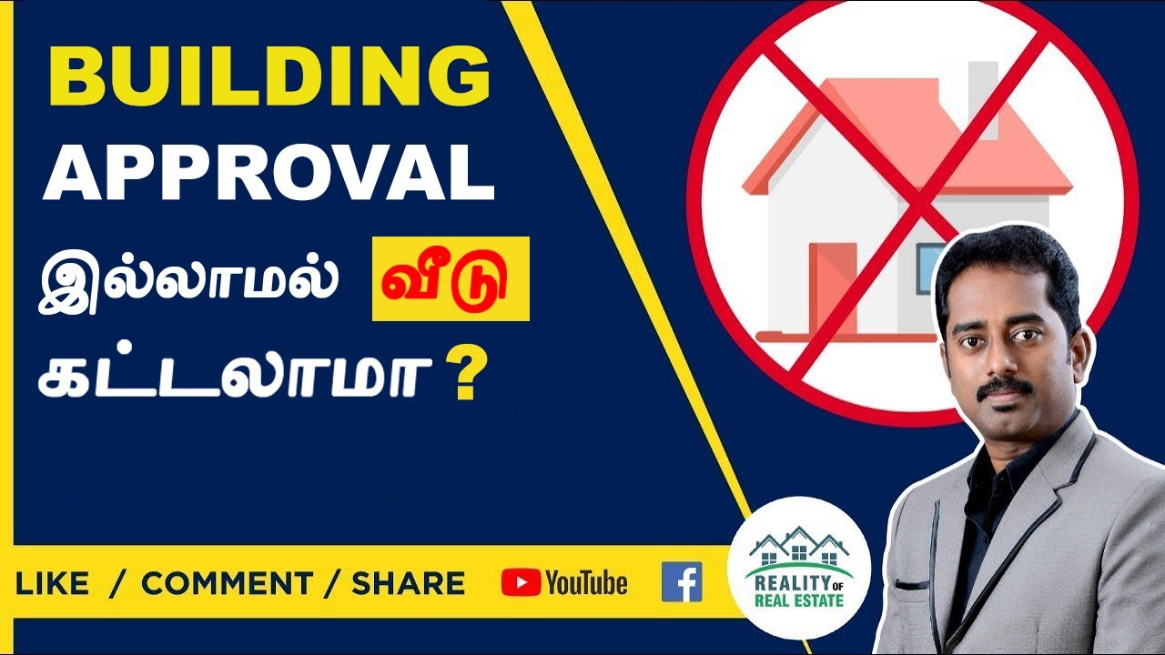 Dtcp Approval Cmda Approval Dtcp Cmda Approval For Unapproved Layout How To Get Approval Tamil Youtube