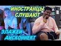 Allj элджей дисконнект Feat кравц
