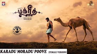 KARADU MORADU POOVE FEMALE VERSION|Lyrical Video | Vikranth | Bakrid Vasundhara | D.Imman