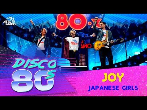 Joy - Japanese Girls (Дискотека 80-х 2015, Авторадио)