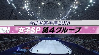全日本フィギュアスケート選手権 女子ショートプログラム 第4グループ ...