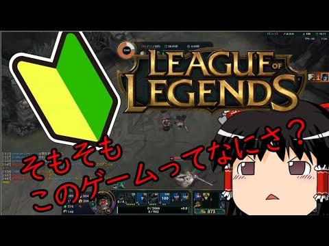 【LoL】初めての方のLeague of Legends【ゆっくり実況】