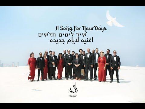 Firqat Alnoor -  Aheibak (cover) - فرقه  النور - احبك - פירקת אלנור - אחיבכ