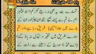 quran para 15 of 30 recitation tilawat with urdu translation and video