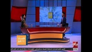 اكسترا تايم| لقاء خاص مع الكابتن محمود عبدالعزيز نجم نادي الزمالك