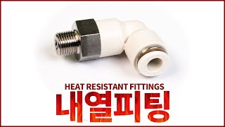 HEAT RESISTANT FITTINGS - 내열피팅…