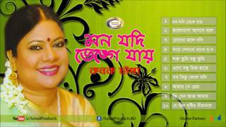 Mon Jodi Bhenge Jai   মন যদি ভেঙ্গে যায়   Konok Chapa   Full Audio Album   Sonali Products