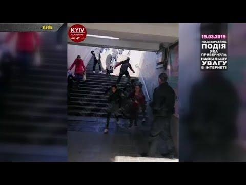ЧП.INFO: ТОП НОВИНА. У Києві темношкірий чоловік побив жінку ромської національності