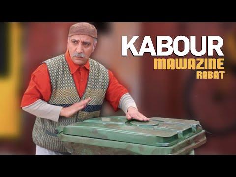Hassan El Fad - Kabour à Mawazine 2016 | حسن الفد - كبور شارك في موازين