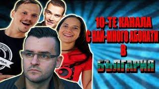 10-те КАНАЛА С НАЙ-МНОГО АБОНАТИ В БЪЛГАРИЯ!