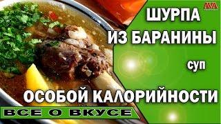 🍲 Рецепт /Шурпа из баранины /Знаменитый восточный суп особой калорийности #ValeryAliakseyeu