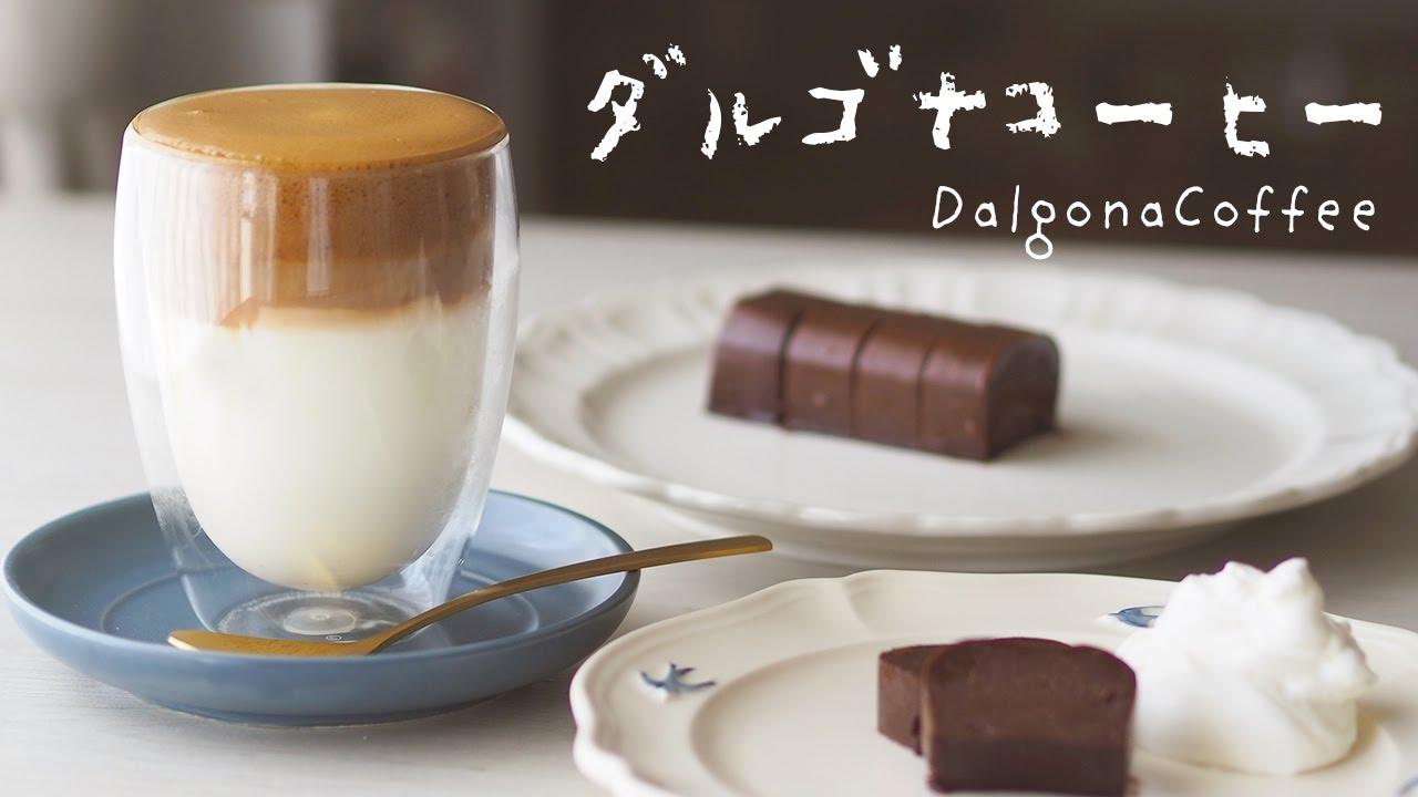ダルゴナコーヒーとON THE UMAMIのショコラテリーヌでおうちカフェ。