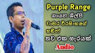 තව ඵක සැරයක් - Thawa Eka Sarayak - Roshan Fernando - Sinhala Song - SMW Audio