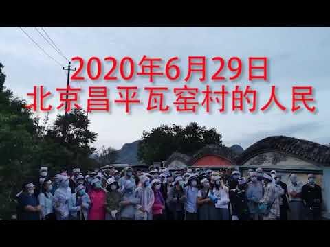 中共政府迫害老百姓北京昌平瓦窑疫情期间强拆- YouTube