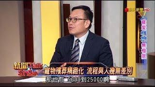 新聞TalkShow 寵愛毛孩無極限 73-4
