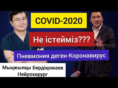 COVID-2020    Коронавируспен
