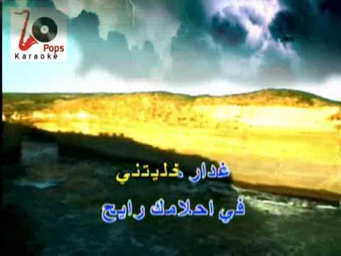 غدار شيماء سعيد كاريوكي كامله : Arabic karaoke