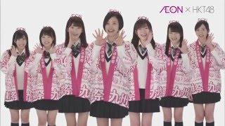AEONテレビCM(地元の生産者のみなさん編) HKT48 上野遥 朝長美桜 宮脇咲...