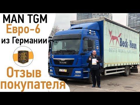 MAN TGM 12.290, Euro-6 из Германии. Отзыв покупателя.