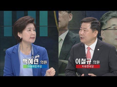 수사권 조정 갈등, 검경 개혁 실현될까? - NATV 직언직설 토론당당