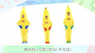 """BANANA FRITTERS - ANONE(あのね)Special Dance Music Video """"DANCE WITH BANANAS!"""""""