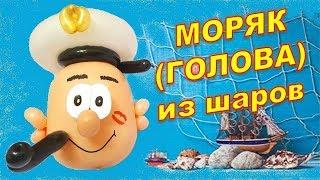 Моряк ГОЛОВА из воздушных шаровSailor HEAD from balloons